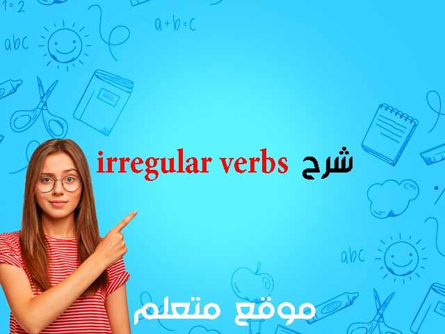 شرح irregular verbs : الافعال الغير منتظمة في اللغة الانجليزية