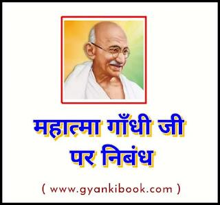 Essay on mahatma Gandhi in hindi