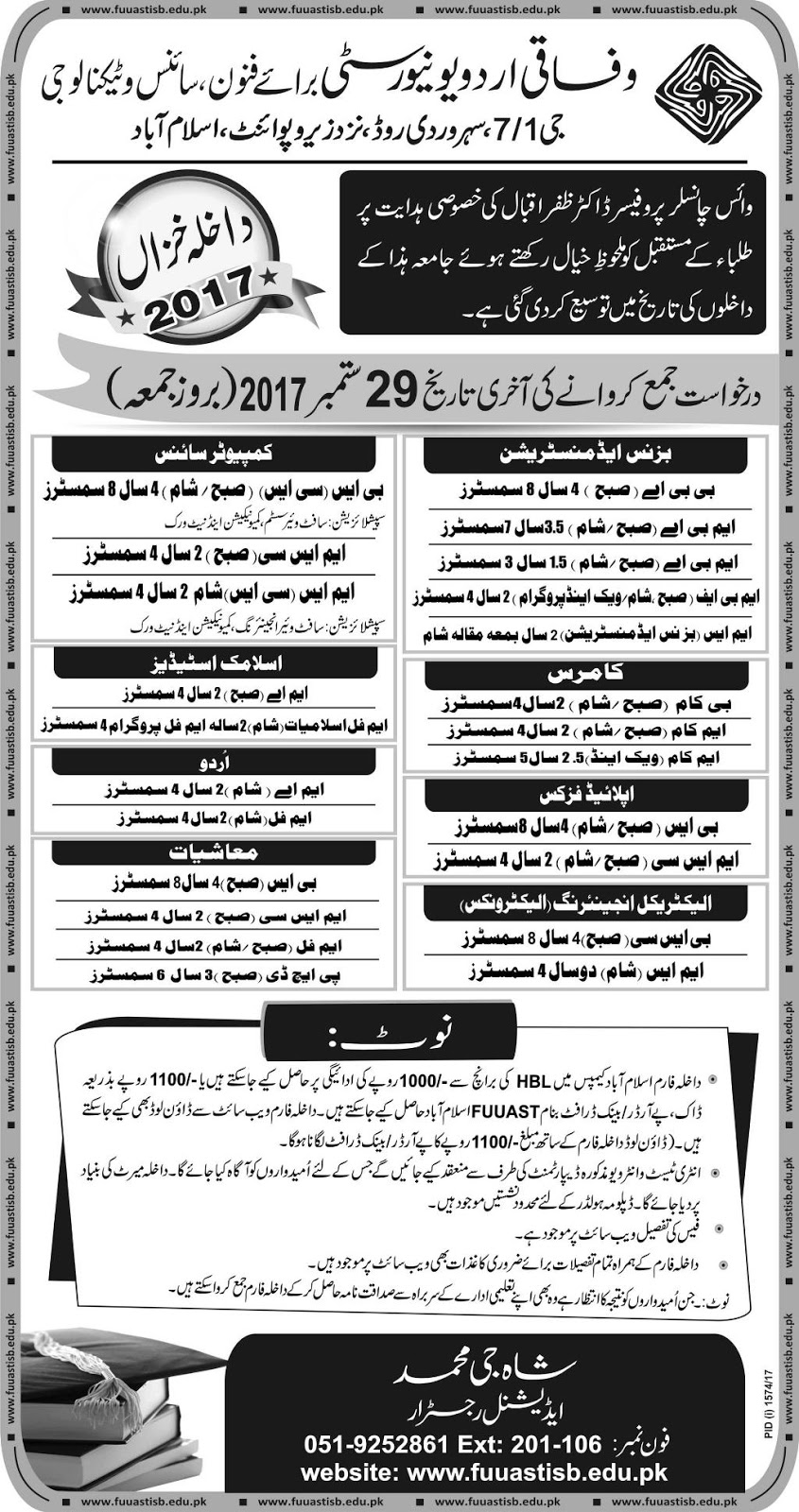 Admissions Open in Federal Urdu University of Arts Science and Technology Islamabad - 2017