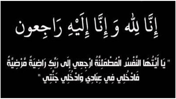 وفاة فيصل عبدالعزيز الشلهوب