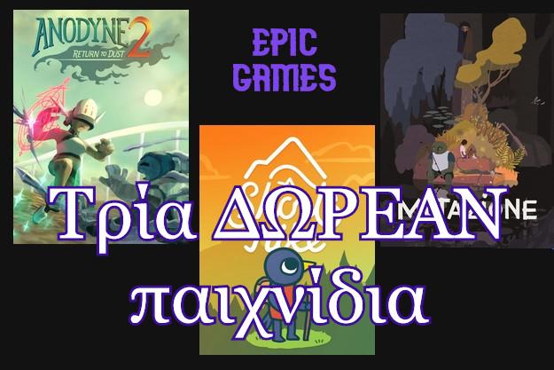 [Epic Games]: Κατεβάστε δωρεάν τα παιχνίδια «Anodyne 2», «A Short Hike» και «Mutazione»