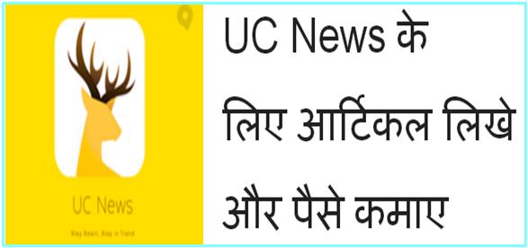 Uc News se paise kamaye
