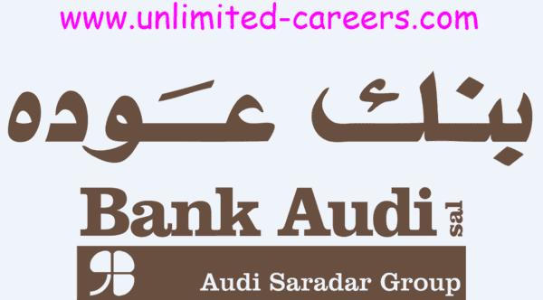 وظائف البنوك المصرية 2020 | وظيفة شاغرة ببنك عوده