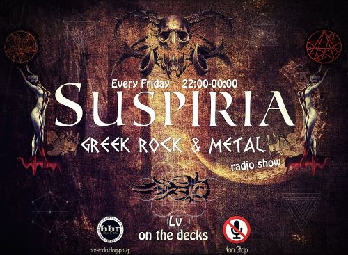 'Suspiria': Παρασκευή 11 Μαρτίου στις 22:00! Tune in!