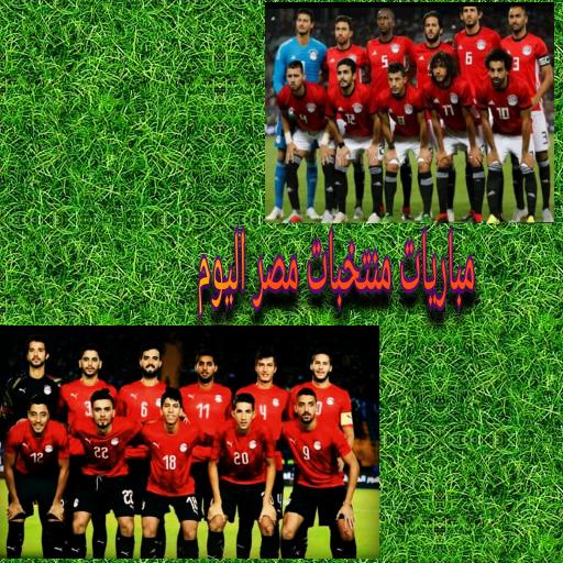 مباريات اليوم مباراة منتخب مصر الأول ومباراة منتخب مصر