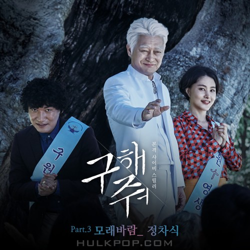 Jeong Cha Sik – Save Me OST Part.3