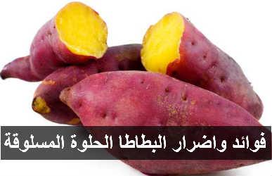 فوائد واضرار البطاطا الحلوة المسلوقة والمشوية للحامل للرجيم لمرضى السكر