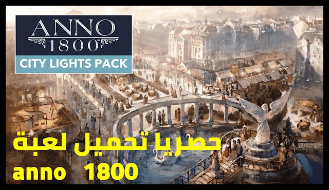 تحميل لعبة anno 1800
