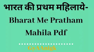 भारत की प्रथम महिलाये- Bharat Me Pratham Mahila Pdf Download - GyAAnigk