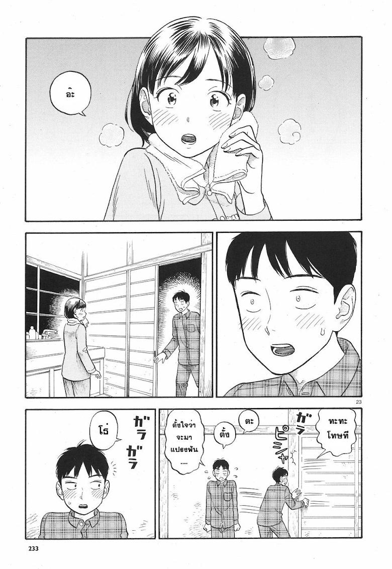 Kanojo wa Otousan - หน้า 23