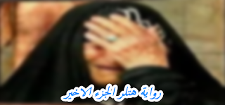 رواية هتلر 15 الحلقة الخامسة عشر والاخيرة - بنوتة الشيخ