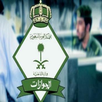 توضيح من الجوازات السعودية للمقيمين بشأن الإجراءات اللازمة عند انتهاء تأشيرة الخروج