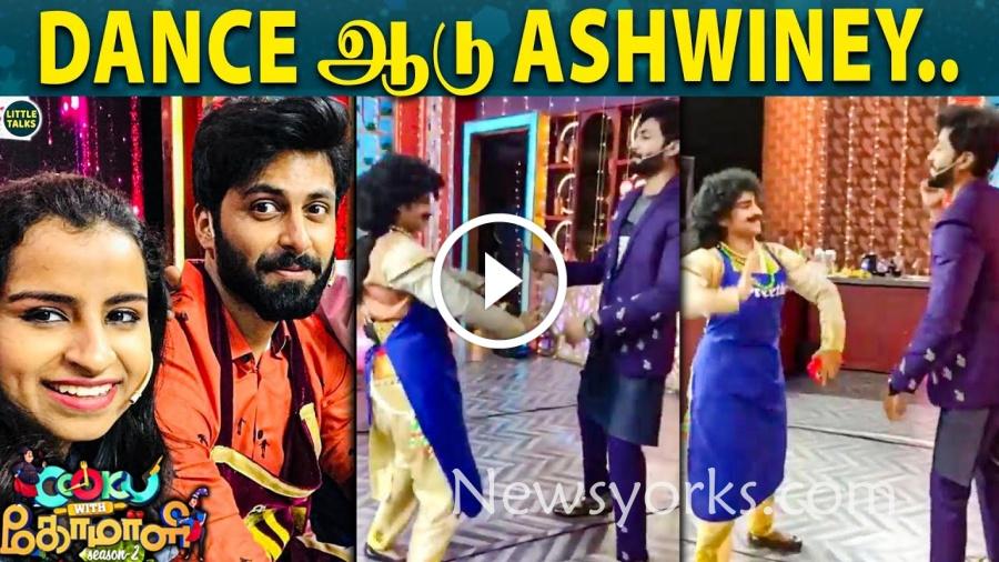 அஷ்வினுக்கு டான்ஸ் சொல்லி கொடுத்த சிவாங்கி !!
