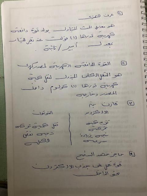 إجابة امتحان الفيزياء لطلاب الثانوية العامة الدور الأول2020