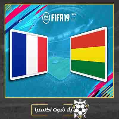 مشاهدة مباراة فرنسا وبوليفيا