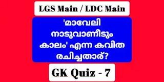 LGS Main 2021 / LDC Main 2021 Previous and Expected GK മുൻവർഷ ചോദ്യങ്ങൾ Quiz - 7