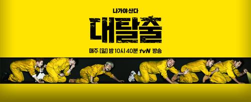 韓國tvN大逃脫(大逃出)大型密室逃脫節目。