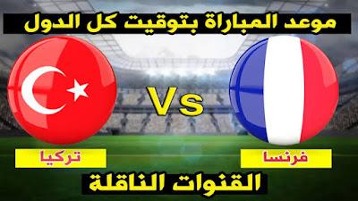 موعد مباراة فرنسا وتركيا اليوم الإثنين 14-10-2019 والقنوات الناقلة – تصفيات اليورو 2020