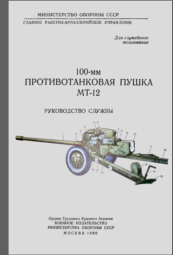 МТ-12