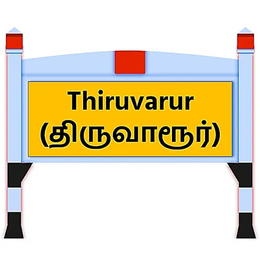 Tiruvarur News in Tamil
