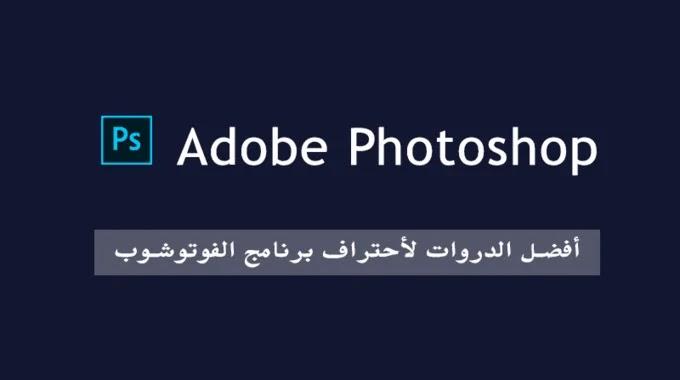 كورس فوتوشوب Photoshop كامل للمبتدئين
