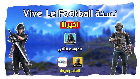 نسخة Vive Le Football !! ببجي الجديدة و الموسم الثاني في كود | اخبار الجوال