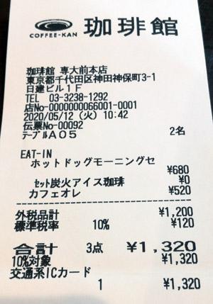 珈琲館 専大前本店 2020/5/12 飲食のレシート