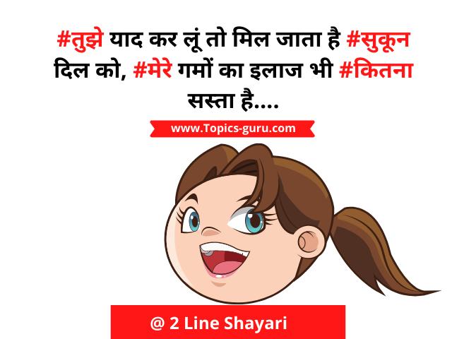 Two Line Hindi Shayari Status
