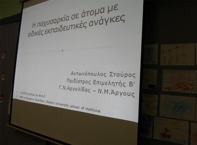 Με επιτυχία η ομιλία για την παχυσαρκία στο Εργαστήριο Ειδικής Επαγγελματικής Εκπαίδευσης και Κατάρτισης Αργολίδας