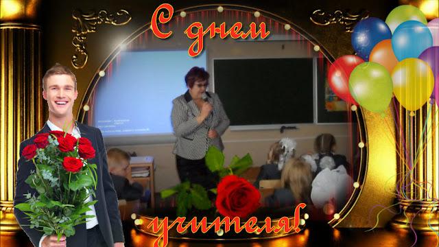"""С днем учителя! блог Ирины Горячевой """"Ступени совершенствования"""""""