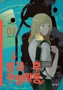 Afterschool War Activities Manga