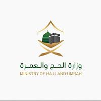 السعودية   رابط وظائف وزارة الحج والعمرة haj.gov.sa