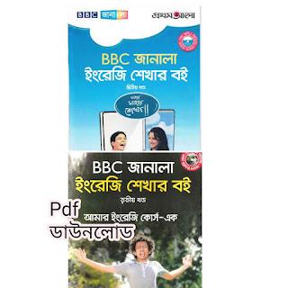 (Bbc) বিবিসি জানালা ইংরেজি শেখার বই Pdf Download