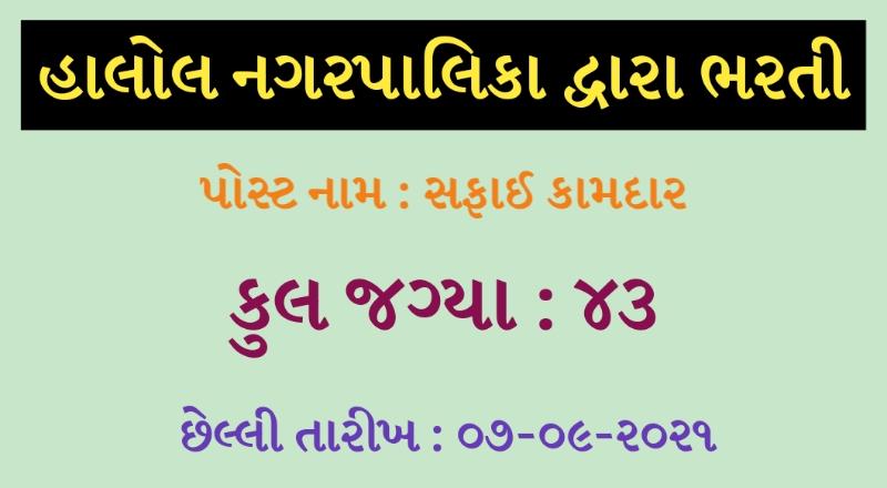 Gujarat Nagarpalika Recruitment 2021 | Halol Nagarpalika Safai Kamdar Post 2021 | Halol Nagarpalika Safai Kamdar Recruitment 2021 | Nagarpalika Safai Kamdar Recruitment 2021 | Nagarpalika Recruitment 2021 | Safai Kamdar Recruitment 2021