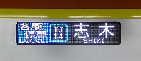 東京メトロ副都心線 東武東上線直通 各駅停車 志木行き4 17000系