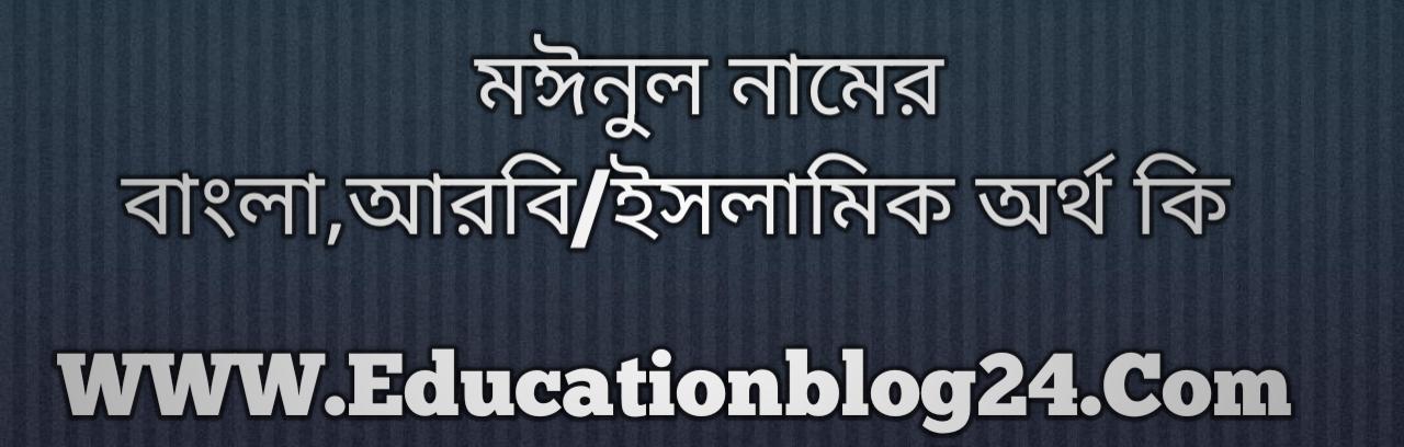 Moinul name meaning in Bengali, মঈনুল নামের অর্থ কি, মঈনুল নামের বাংলা অর্থ কি, মঈনুল নামের ইসলামিক অর্থ কি, মঈনুল কি ইসলামিক /আরবি নাম