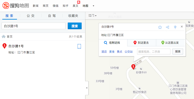 Sogou Maps for 1 Baisha Road in Jiangmen