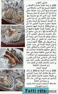 حلويات ام وليد للاعراس.oum walid halawiyat 114