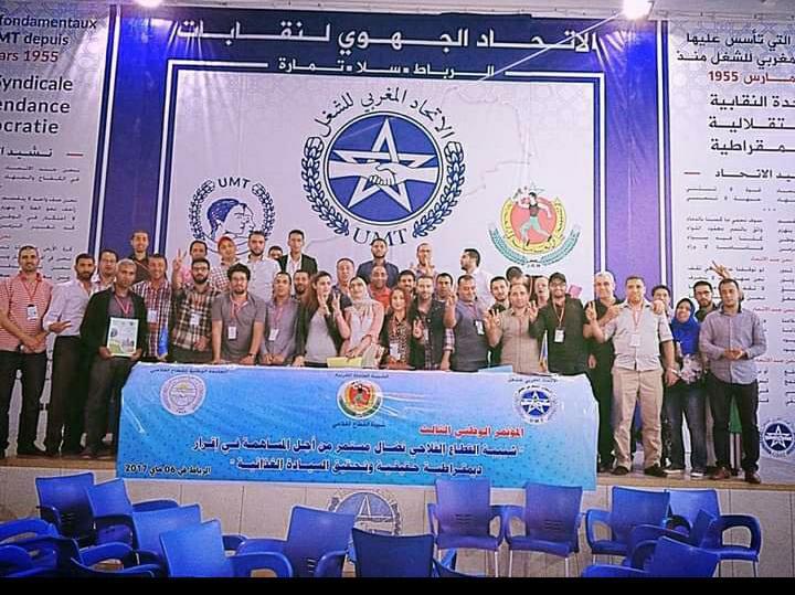 صورة من المؤتمر الوطني الثالث لشبيبة القطاع الفلاحي