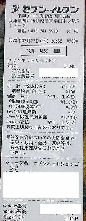 セブンイレブン 神戸須磨車店 2020/2/27 のレシート