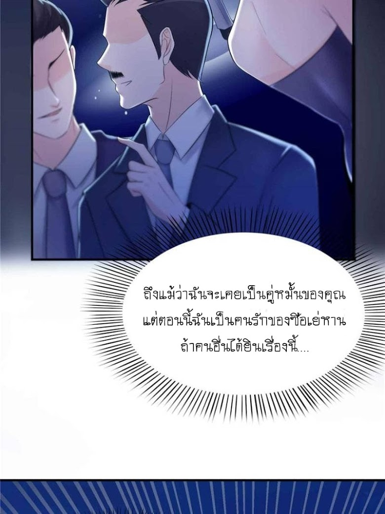 Perfect Secret Love: The Bad New Wife is a Little Sweet - หน้า 11