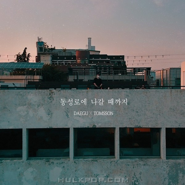 TOMSSON – Until you go out to Dongseong-ro – Single