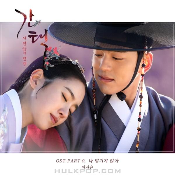 Lee Si Eun – Selection: The War Between Women OST Part.9