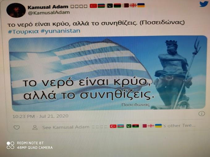 Τουρκία: Θα Πάρουμε Την Χώρα Σας, Τα Νησιά Είναι Ήδη Δικά Μας, Την Παρασκευή Θα Προσευχηθούμε Στην Αγία Σοφία, Και Την Άλλη Εβδομάδα Μέσα Σε Τζάμι Στην Αθήνα!