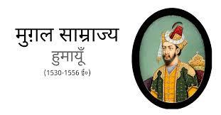 हुमायूँ (1530-1556) के बारे में 12 महत्वपूर्ण तथ्य | 12 important facts about Humayun