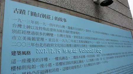台北故事館|捷運圓山站景點