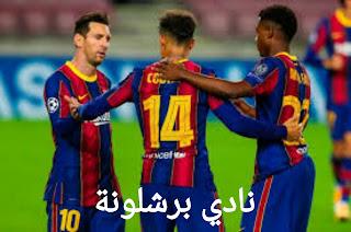 اخبار نادي برشلونة اليوم