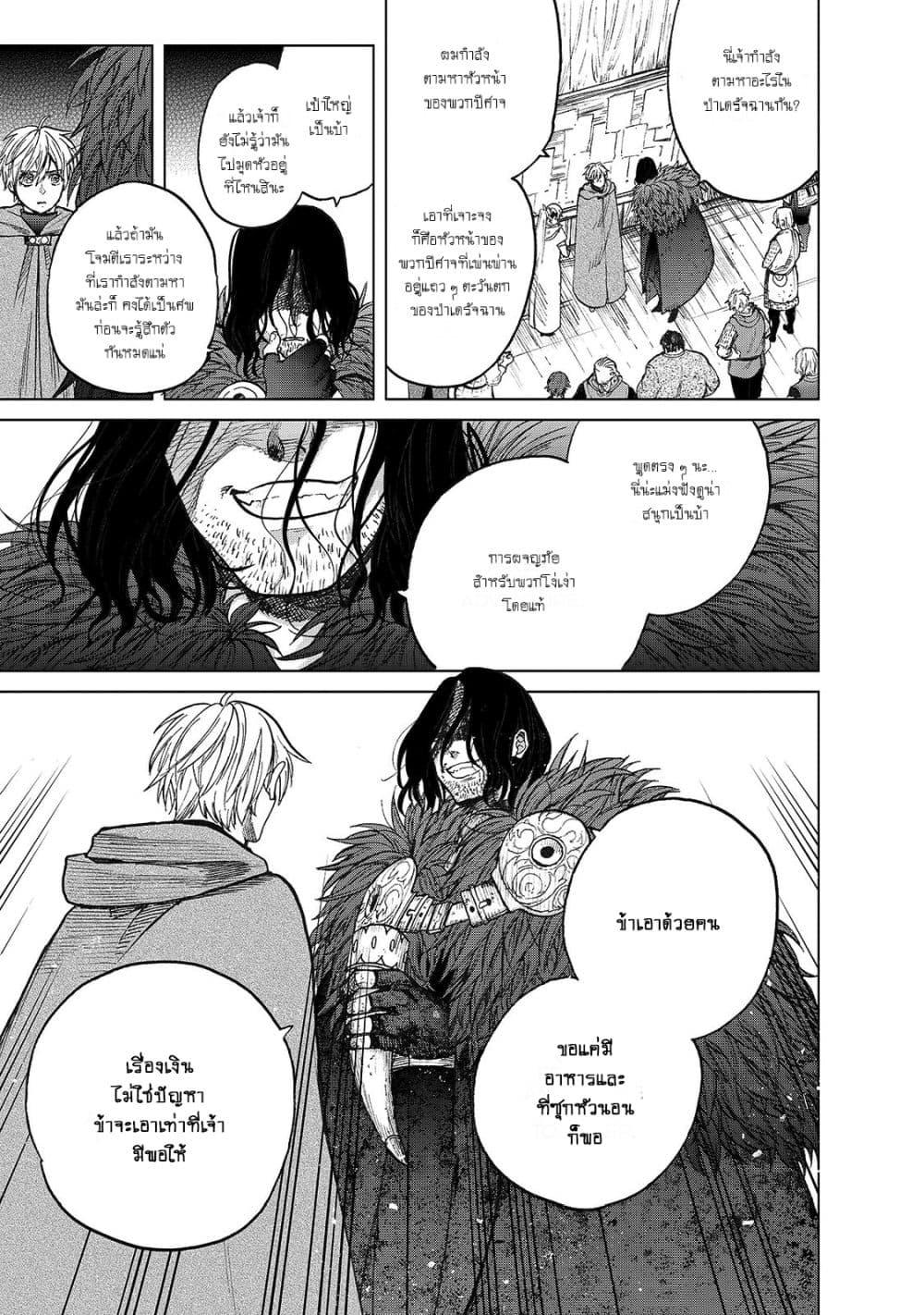 อ่านการ์ตูน Saihate no Paladin ตอนที่ 22 หน้าที่ 29