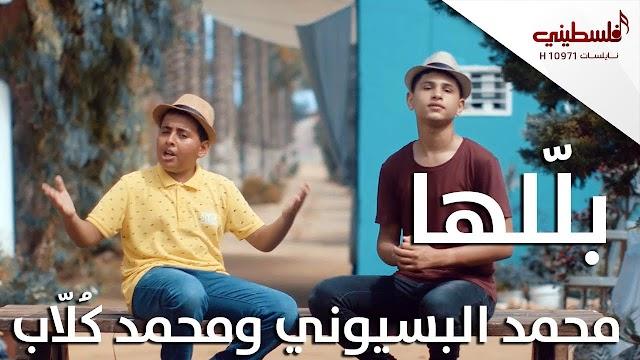 اغنية  بللها واشرب ميتها لمحمد كلاب + كلمات