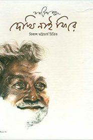 Dekhi Nai Phire By Samaresh Basu